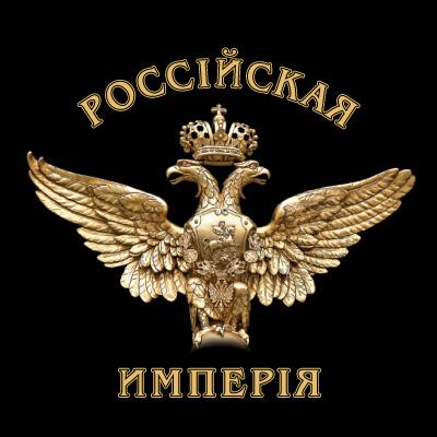 Путь в Империю: другого выбора у России нет